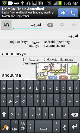 http://download-apps-android.com/images/Download-Arabic-dictionary-Translation%20Arabic-English-For-Android.jpg