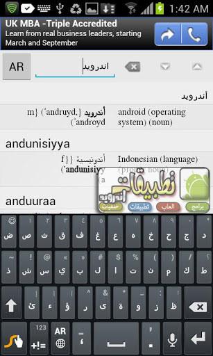 تحميل القاموس العربي ( ترجمة عربي – ترجمة انجليزى ) قاموس عربي ...