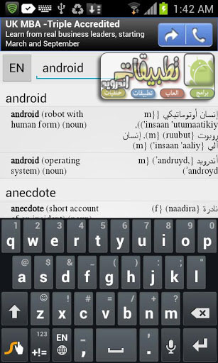 http://download-apps-android.com/images/Download-Arabic-dictionary-Translation%20Arabic-English-For-Android1.jpg