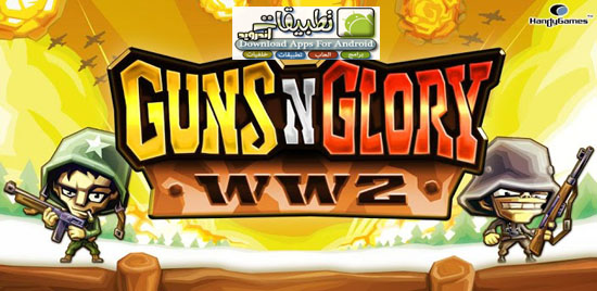 http://www.download-apps-android.com/images/GunsnGlory-WW2-FREE.jpg