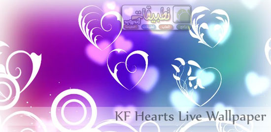 http://www.download-apps-android.com/images/KF-Hearts-Live-Wallpaper.jpg