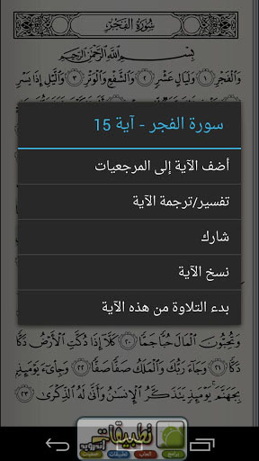 http://www.download-apps-android.com/images/android-quran6.jpg
