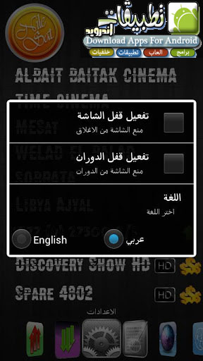 http://www.download-apps-android.com/images/eNilesat-download2.jpg