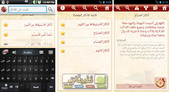http://www.download-apps-android.com/images/hesn-elmuslim2.jpg